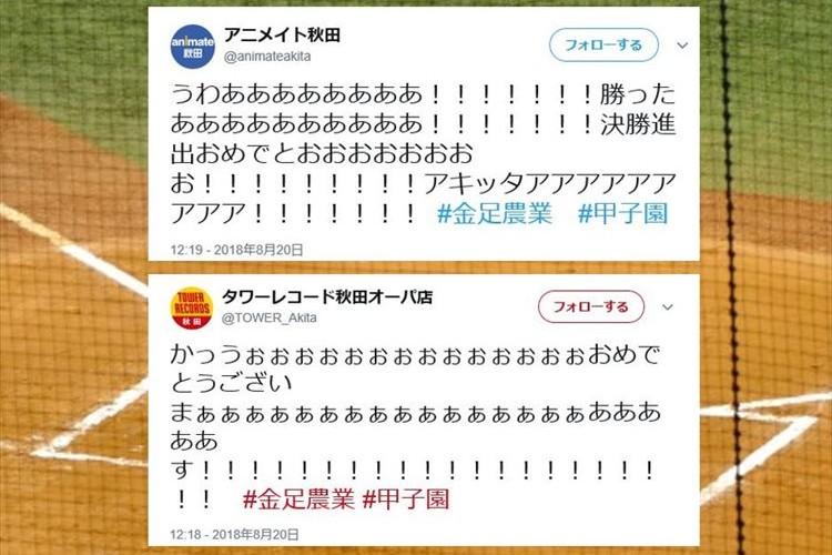 夏の甲子園、金足農の決勝進出が決まった瞬間の秋田が大変なことになっていた!