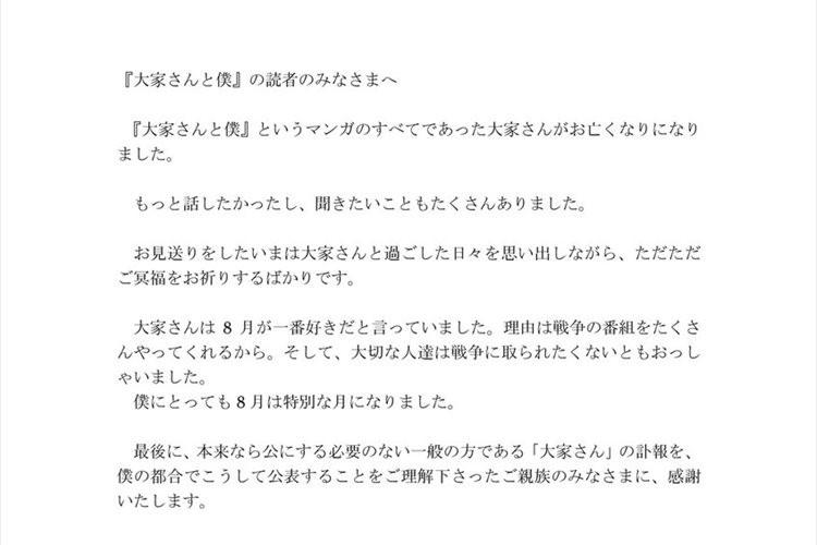 カラテカの矢部太郎、漫画「大家さんと僕」に登場する大家さんの死去を報告…ネットではお悔やみの声