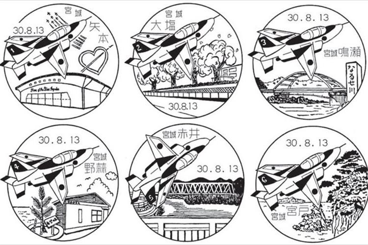 宮城県東松島市からハガキを送ると、消印が「ブルーインパルス」の図柄に!