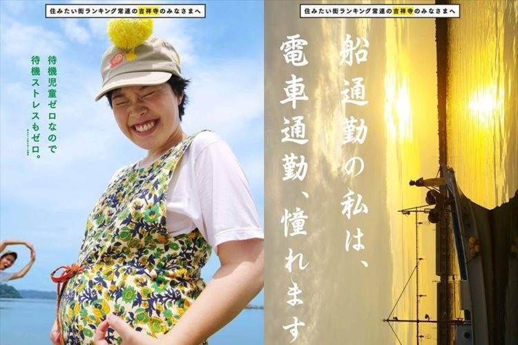 """住みたい街ランキング常連の""""吉祥寺""""へ向けて、住みたい田舎日本一の""""鳥取市""""が挑発的なポスターを公開!"""
