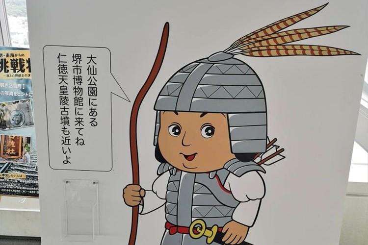ん?どこかで見たような… 堺市博物館の公式キャラクターが「アレに似ている」と反響