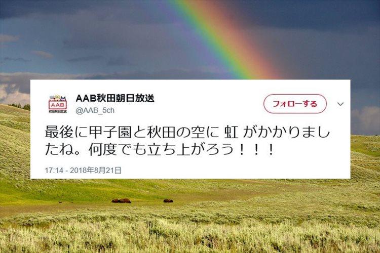 夏の甲子園、閉会式で虹が出現!同じタイミングで秋田にも虹が!「なんという演出」「涙が出る」