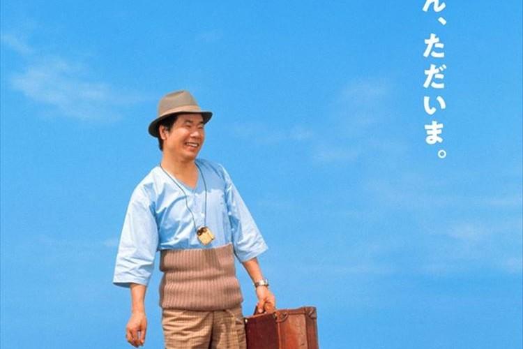 22年ぶりに劇場で寅さんが観られるぞ!映画『男はつらいよ』の50作目が2019年に公開