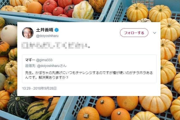 こういうとこ好き(笑) Twitterで届いたかぼちゃ料理に対する質問に、土井先生の『返答』が光る!