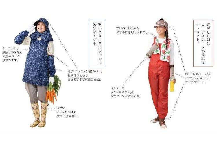 こんなのあったんだ…(笑)農業女子のフリーペーパーが本物のファッション誌さながらで面白い