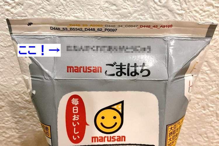 【5年目の真実】マルサンの豆乳飲料「ごまはち」に隠されたメッセージに、社長がはじめて気が付く(笑)