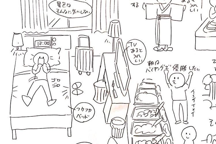 「ホテルに泊まることを主目的として泊まりたい」そのイラストに超共感