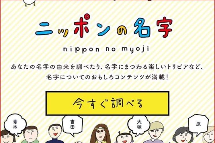 あなたの名字は全国に何人いる?由来は?日本郵便の「ニッポンの名字」が面白い