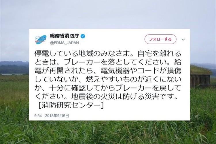 北海道で震度6強の地震…停電対策や連絡手段など災害時に役立つ情報まとめ