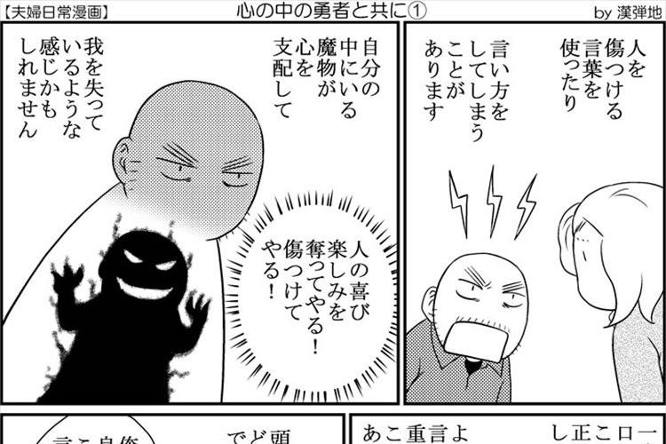 """「今まさにこの状態で落ち込んでました、勇気出します!」…""""心の中の勇者""""を描いた漫画に反響"""