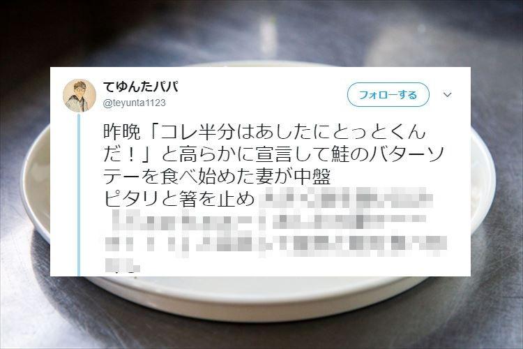 美味しすぎたのかな!?鮭のバターソテーを食べた奥さんの言動がめっちゃ可愛い