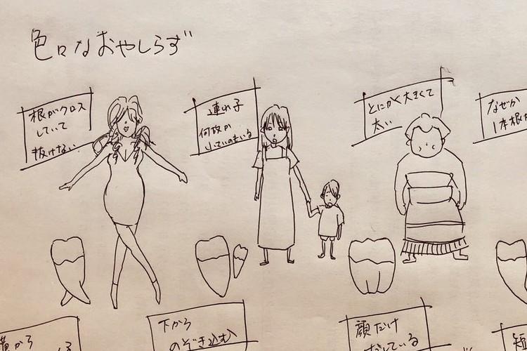 『親知らず』の種類を人間にたとえると…?歯医者さんが描いたイラストが分かりやすい