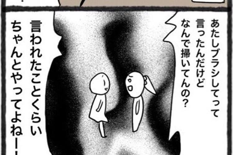 社会人なら誰しも経験あるよね!?人間関係の難しさを描いた漫画に反響の声