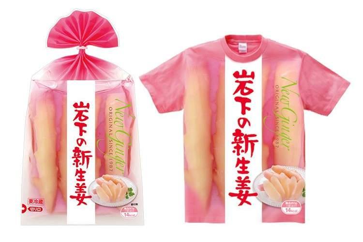 インパクト大!『岩下の新生姜』のパッケージそのままのTシャツが発売決定!