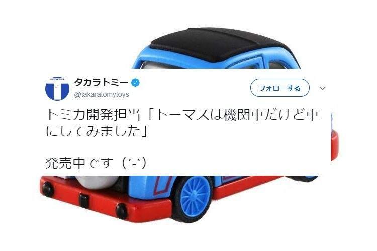 え…??機関車トーマスを車にしちゃったカオスな「トミカ」が発売中!