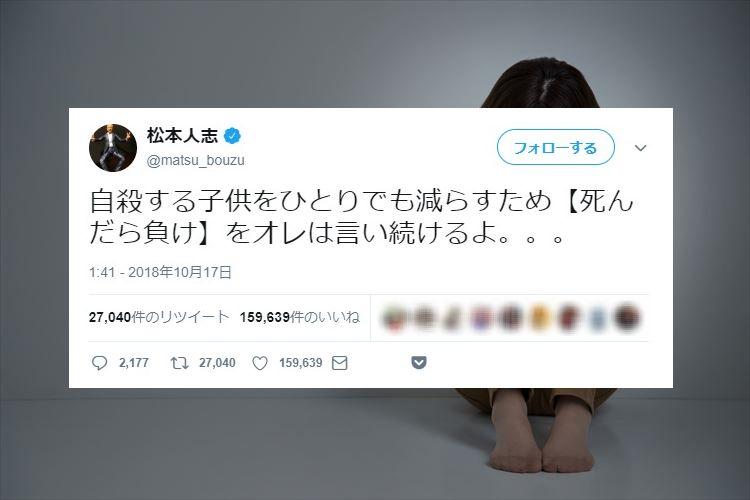 『死んだら負け』子供の自殺に対する松本人志さんのツイートに大きな反響