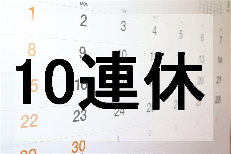 新天皇即位で2019年のGWは『10連休』になるかも!?Twitterで反響の声、続々