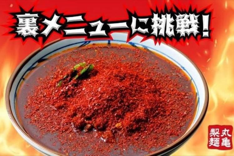 【期間限定の裏メニュー】丸亀製麺が最大100辛の「うま辛辛辛辛辛担々うどん」を販売開始!