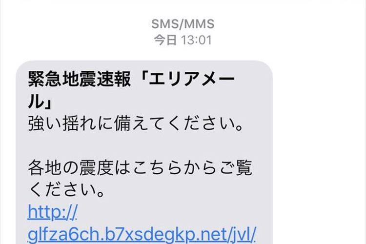 みんなも気を付けて!『緊急地震速報』を装った迷惑メールに要注意