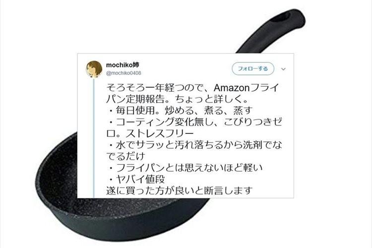Amazonで購入したフライパンの魅力を伝えるレビューに反響→品切れの事態に販売会社は嬉しい悲鳴