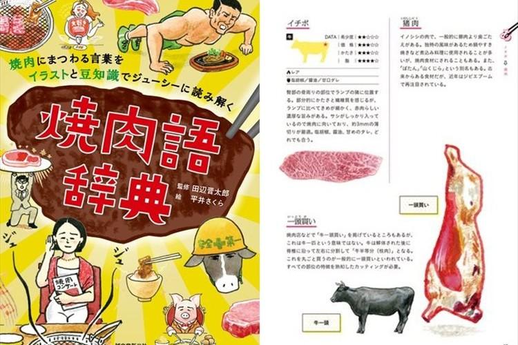 読むだけでよだれが出てくる!?680の焼肉用語を集約した「焼肉語辞典」が登場!