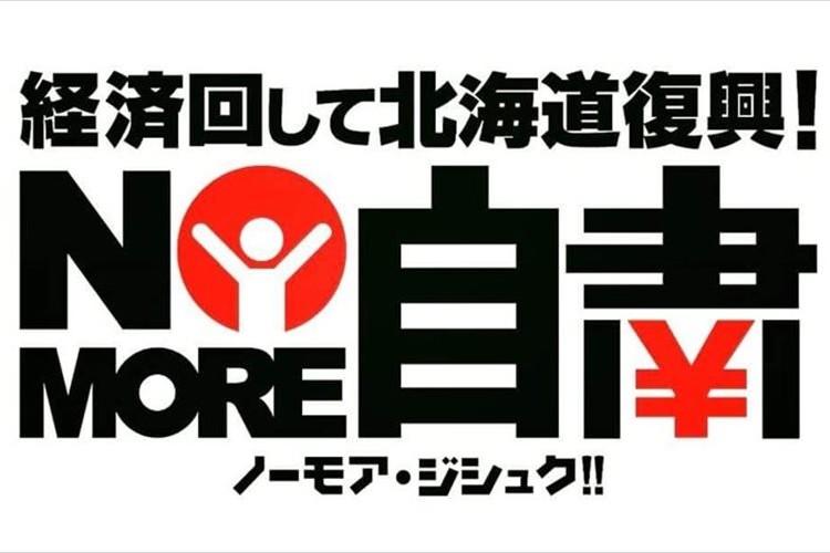 経済回して北海道復興!北海道復興の協力を呼びかける「NO MORE 自粛」活動が拡大中!