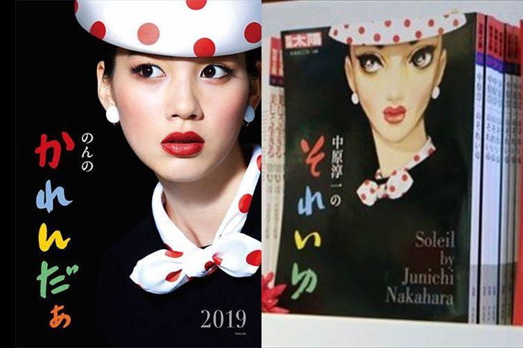 雑誌『それいゆ』を完全再現!女優のん×中原淳一の2019年コラボカレンダーが11月に発売