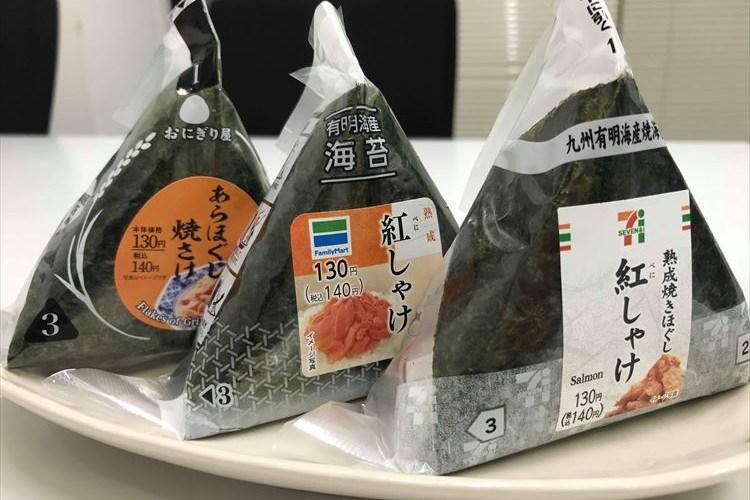 大手コンビニ3社の『鮭おにぎり』を比較してみた