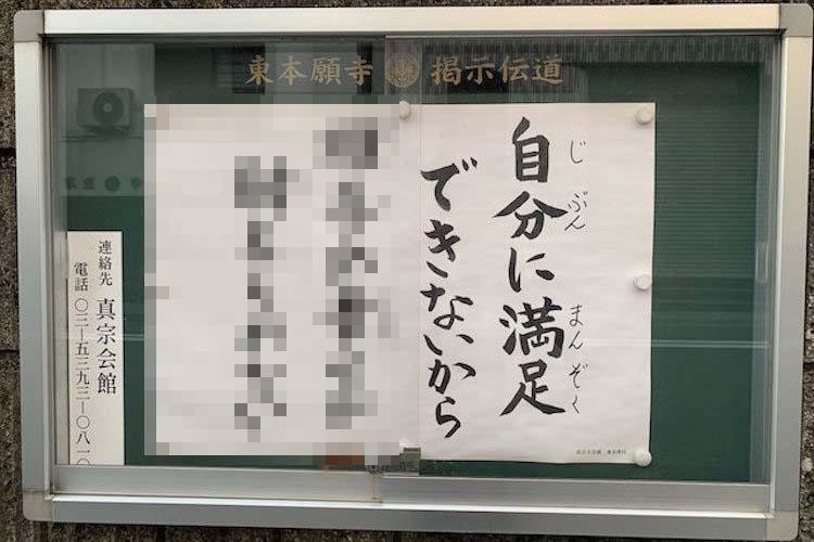 あ〜なんだかグサっとくる…お寺の掲示板に書いてあった言葉が心に刺さると話題に