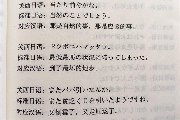 中国で買った日本語テキストの関西弁バージョンがなかなかハイレベルで面白い!