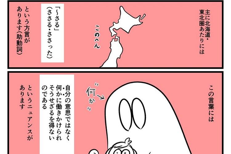 なんでも幽霊のせいにする方言がある!?不思議な言葉「〜さる」を描いた漫画が話題