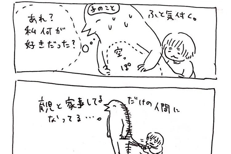 育児に追われ気がついたら「私何が好きだったっけ?」ママの心境を描いた漫画に共感多数