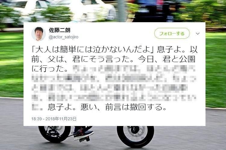 「大人は簡単には泣かないんだよ」 佐藤二朗さんが息子に言った言葉を撤回したワケが泣ける
