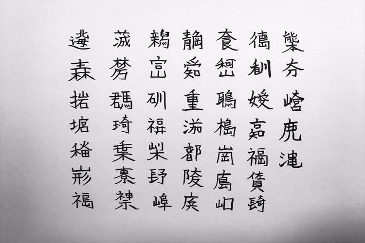 この創作漢字、何て読むか分かりますか?ヒントは47種類!