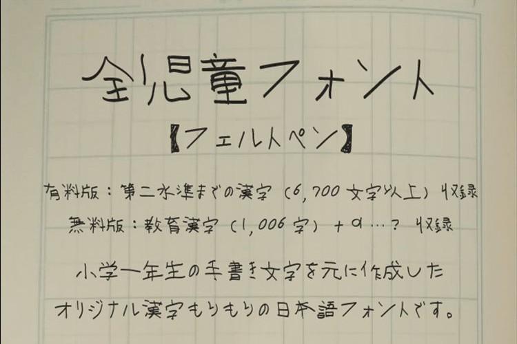 児童が実際に書いた手書き文字をベースに作成…『全児童フォント』が面白い!