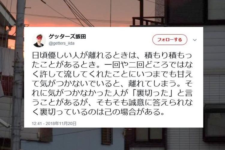 「日頃優しい人が離れるときは...」ゲッターズ飯田さんの言葉に共感の声