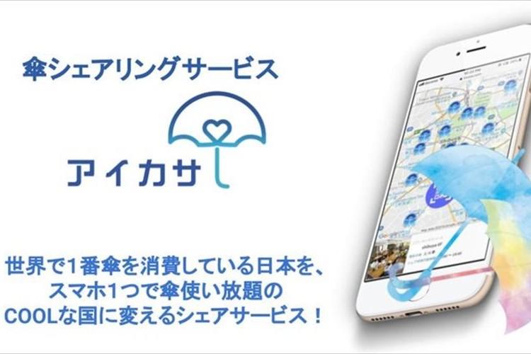 1日70円で何度でも繰り返しレンタル可能!日本初の傘シェアリングサービスが画期的!