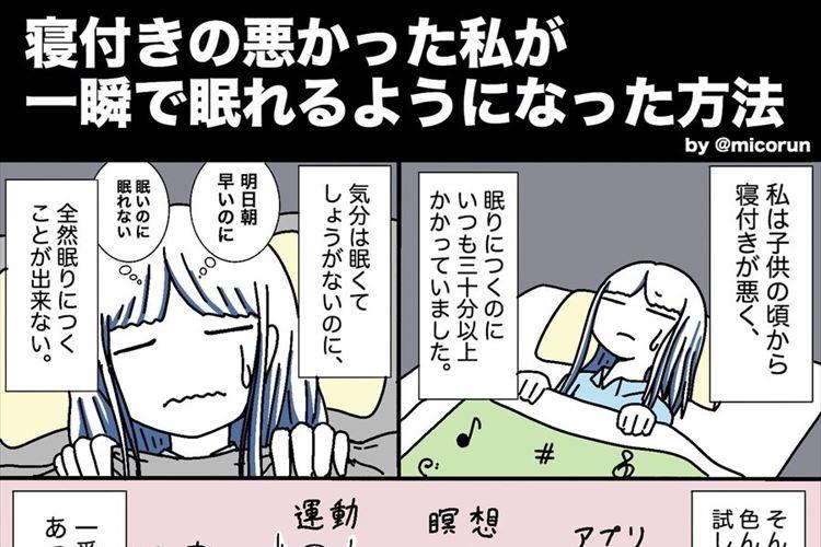 寝つきが悪い人でも眠れる方法を紹介!メトロノームでスっと眠れる!?