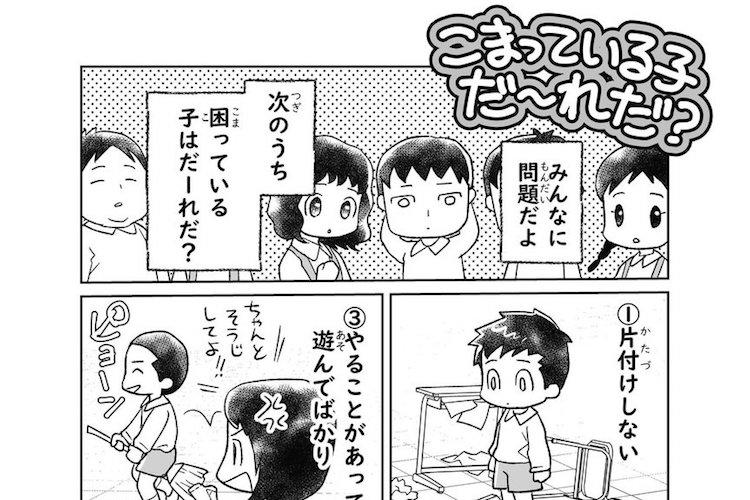 「こまってる子だーれだ?」気付き、理解し合い、助け合うことを考えさせてくれる漫画に共感