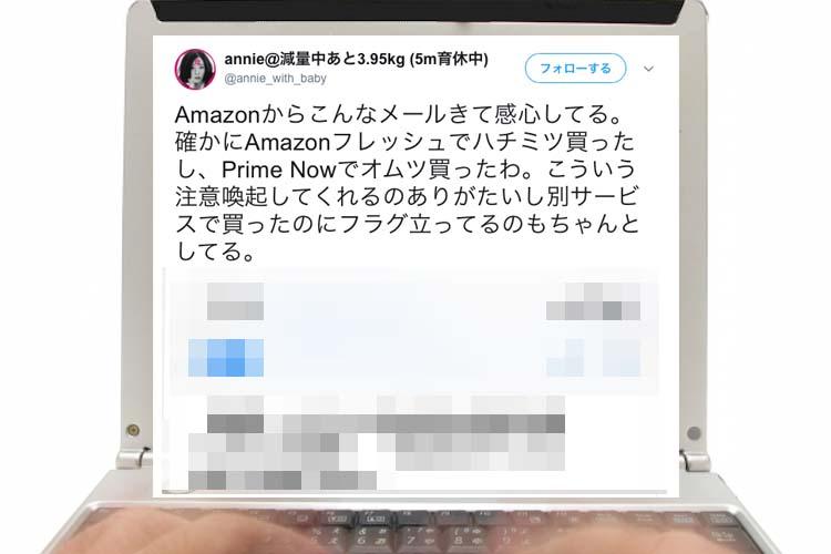 やるなAmazon!買った商品の組み合わせで注意喚起してくれる「Amzonあんしんメール」が凄い!