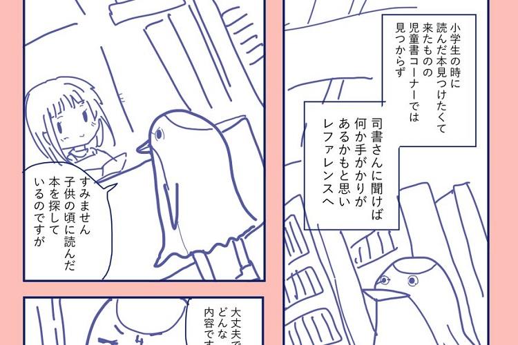 【漫画】司書さんってすごい!思い出の本を見つけ出してもらった感動のエピソード