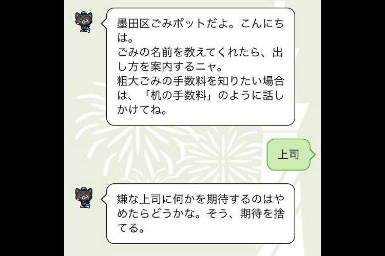 【ジワる】墨田区の『ごみ分別案内ボット』がわりと色々対応してくれる(笑)