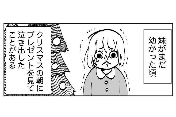 【痛恨のミス!】プレゼントを見た妹が、やっぱりサンタはいないんだと泣き出した理由とは
