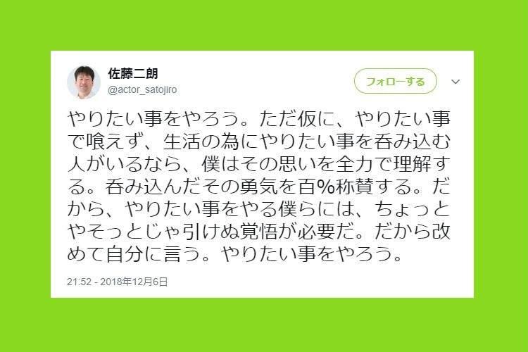 『やりたいことをやろう…』俳優 佐藤二朗さんの人生についてのツイートが心に染みる