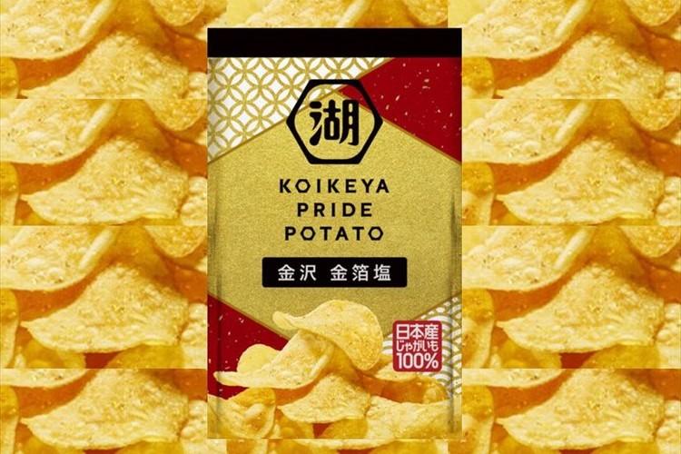 金箔で華やかな彩りを添えた贅沢なポテチ「KOIKEYA PRIDE POTATO 金沢 金箔塩」が登場!