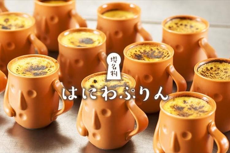 ほのぼのした表情のはにわ型マグカップが可愛らしい♪ 大阪堺の新名物スイーツ「はにわぷりん」が面白い