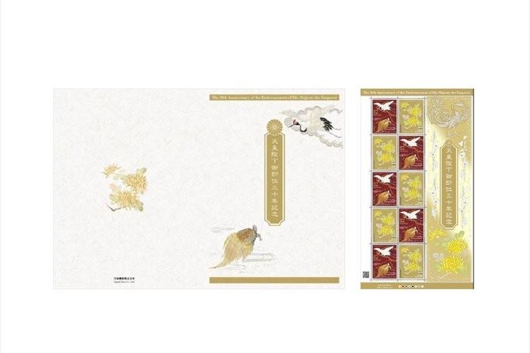 平成最後の年に、特殊切手「天皇陛下御即位三十年記念」が発売!同時に切手帳も登場!