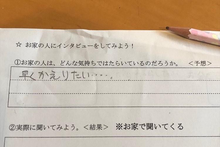 「親思いですね」「労働者の代弁者だね」宿題に対する娘の回答が核心を突いていると話題に!