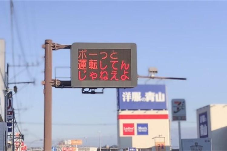 「警察に叱られる…」熊本県警の新ネタが炸裂!『チコちゃんに叱られる』のセリフを絡めて注意喚起