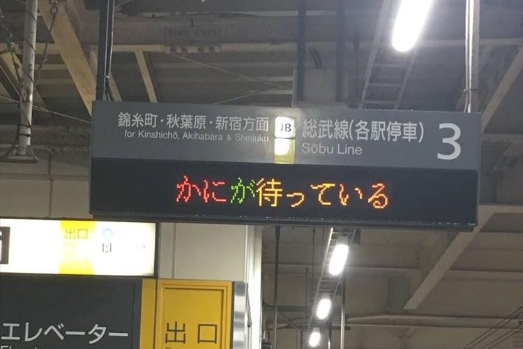 """JR東日本がめっちゃ""""カニ推し""""してる!西船橋駅の発車標が楽しそうだと話題に"""